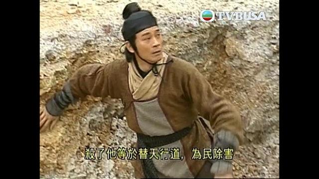 楚漢驕雄 第02集