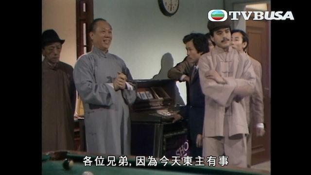 大香港 第13集