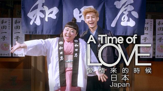 愛情來的時候 日本篇 A Time Of Love - Japan