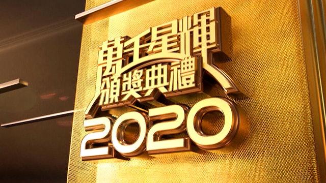萬千星輝頒獎典禮2020 TVB Awards Presentation