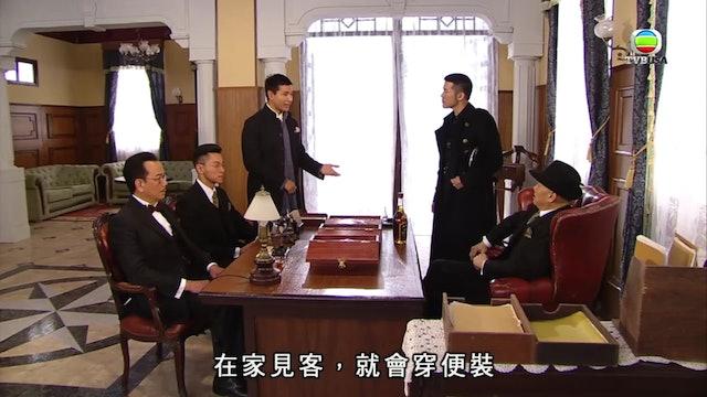 大藥坊 第05集