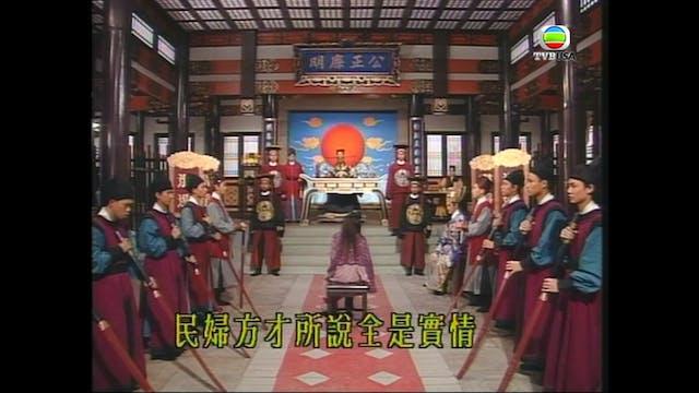 包青天 第09集