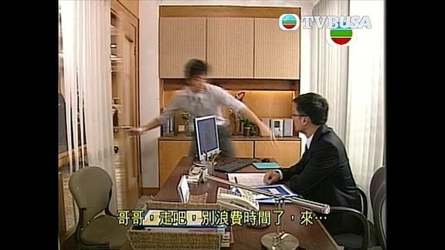 愛情全保 第08集