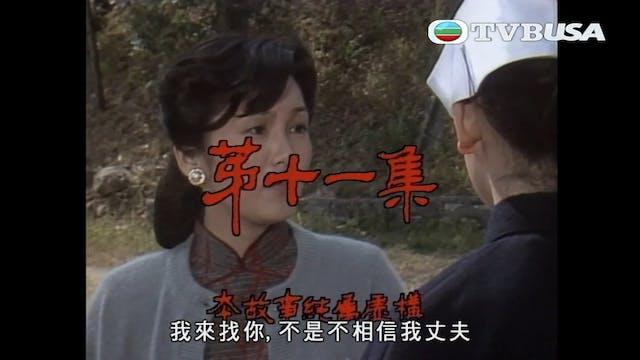 大香港 第11集