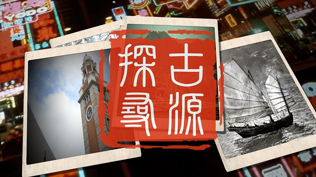 探古尋源 HK Historical Sites
