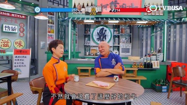 阿爺廚房5 第20集