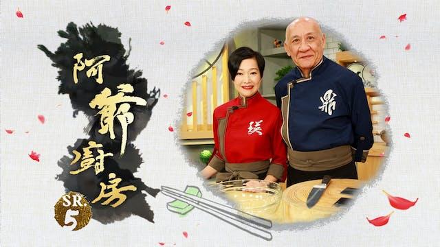 阿爺廚房5 The Ahistoric Grandpa Cooking Show Sr. 5