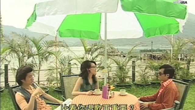 東方之珠 第15集