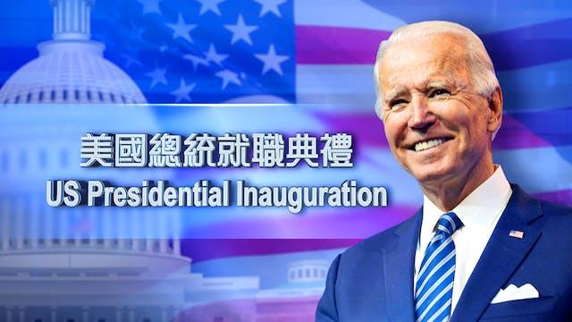 美國總統就職典禮2021 US Presidential Inauguration 2021