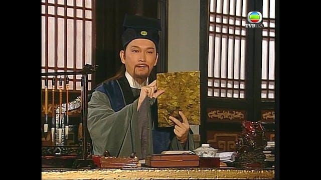包青天 第80集