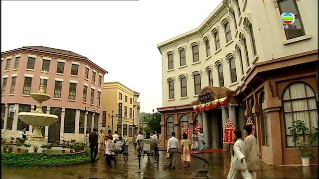 東山飄雨西關晴 第30集