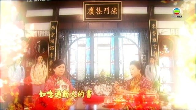 東山飄雨西關晴 第03集