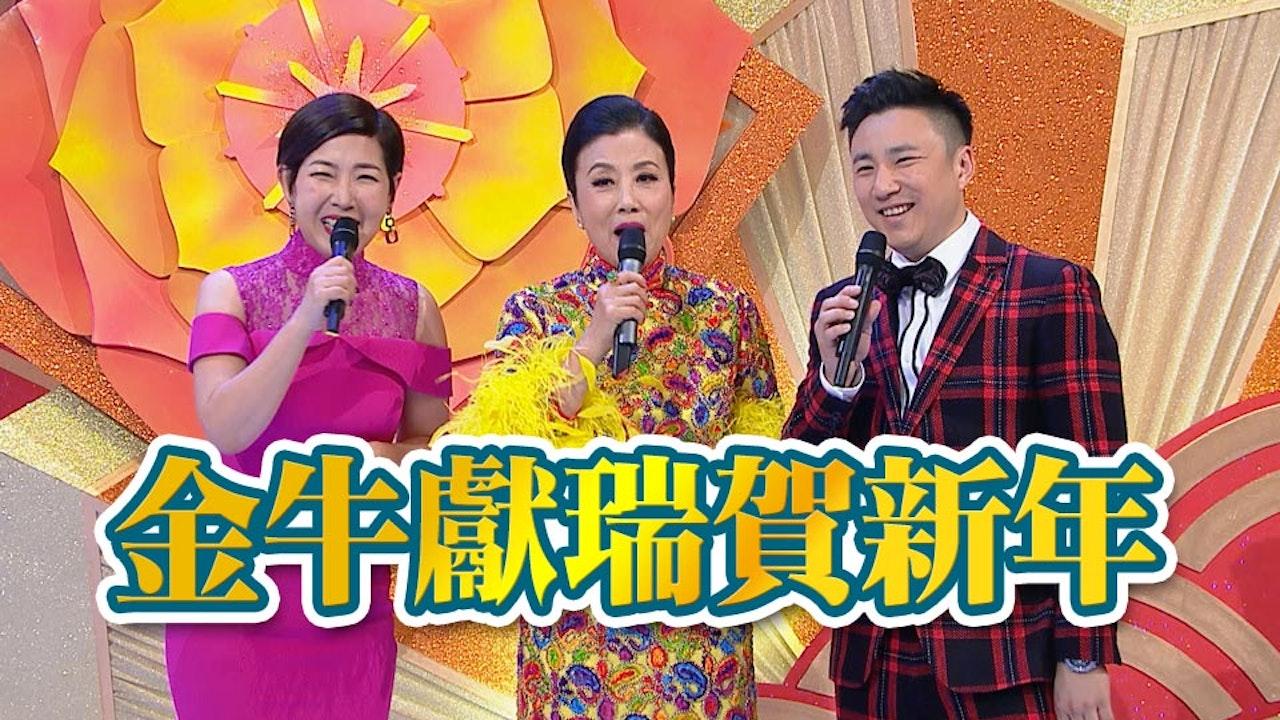 金牛獻瑞賀新禧 CNY Daytime Special 2021