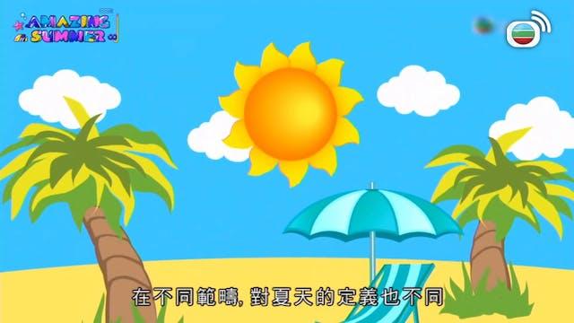 12個夏天 第06集