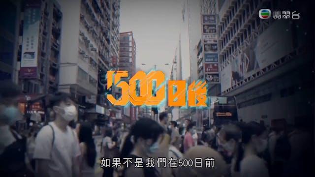 500日後 第05集