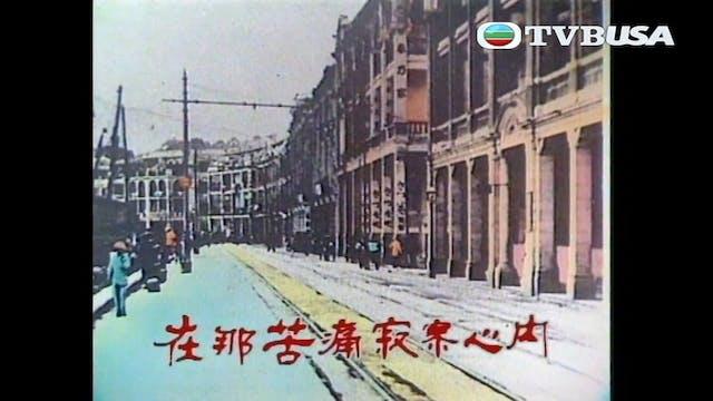 大香港 第29集