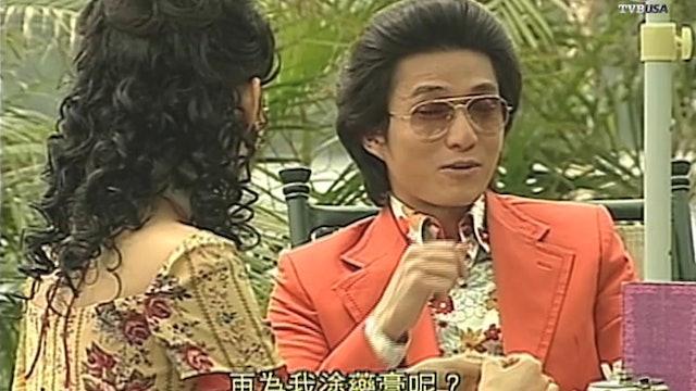 東方之珠 第14集