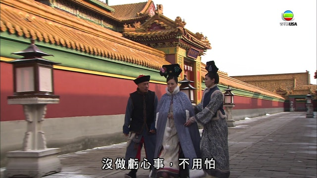 大太監 第03集