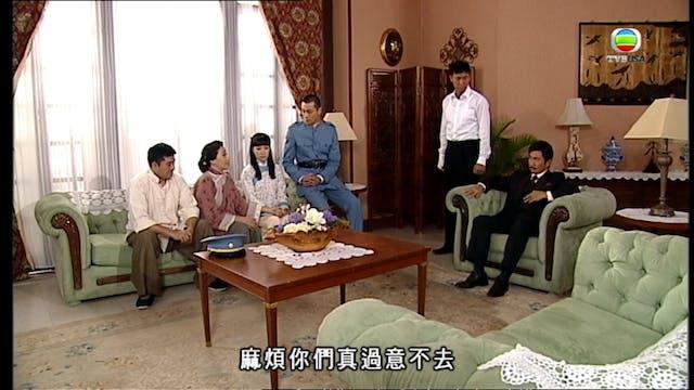 東山飄雨西關晴 第09集
