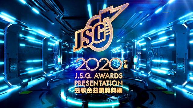 2020年度勁歌金曲頒獎典禮 J.S.G. Awards Presentation 2020
