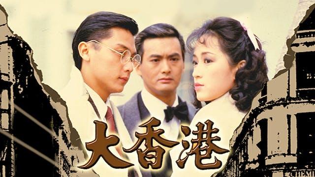 大香港 The Battle Among the Clans
