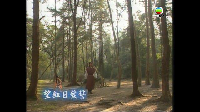 包青天 第64集