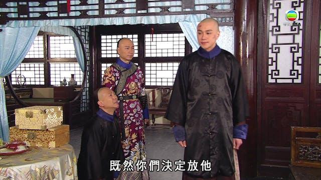大太監 第30集