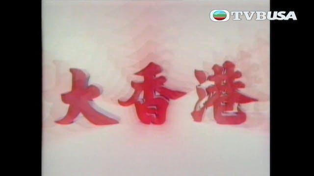 大香港 第22集