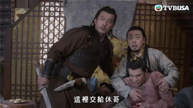 燕雲台(粵語) 第4集