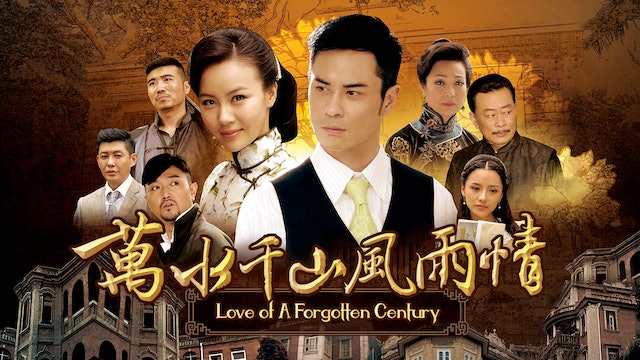 萬水千山風雨情 Love Of A Forgotten Century