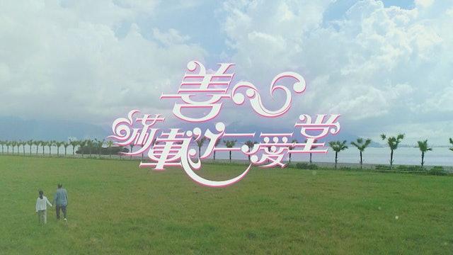 善心滿載仁愛堂 Yan Oi Tong Charity Show 2021