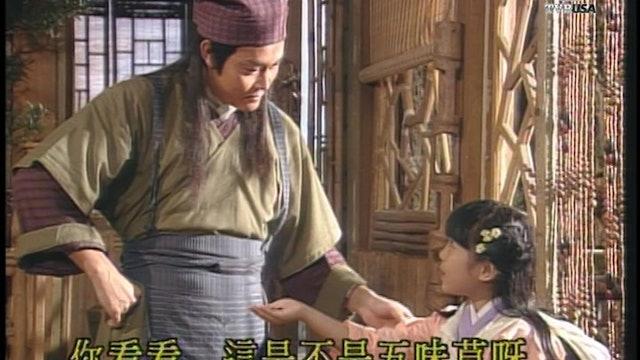 包青天 第18集