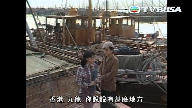 大香港 第15集