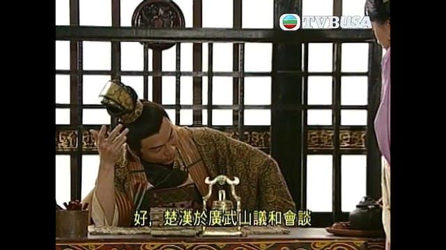 楚漢驕雄 第28集