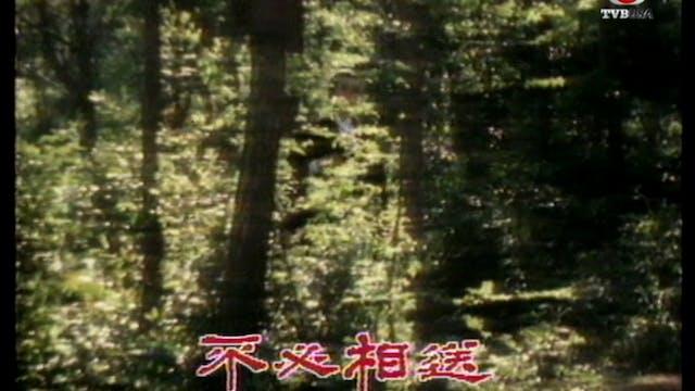 楚留香 第23集