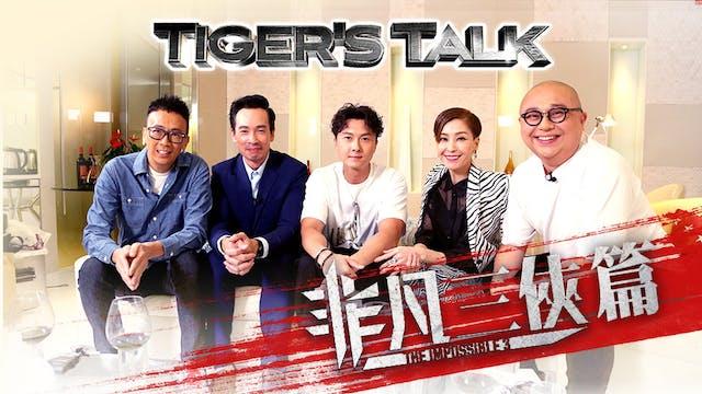 Tiger's Talk 非凡三俠篇 Tiger's Talk The Impossible 3