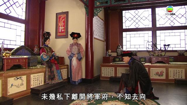 大太監 第21集