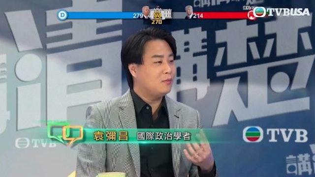 講清講楚   11.08.2020   袁彌昌