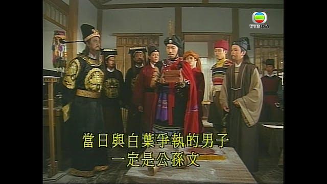 包青天 第49集