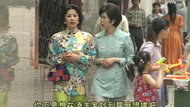 東方之珠 第20集