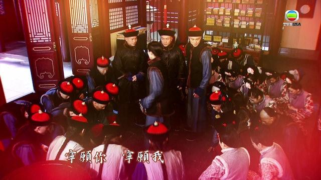 大太監 第09集