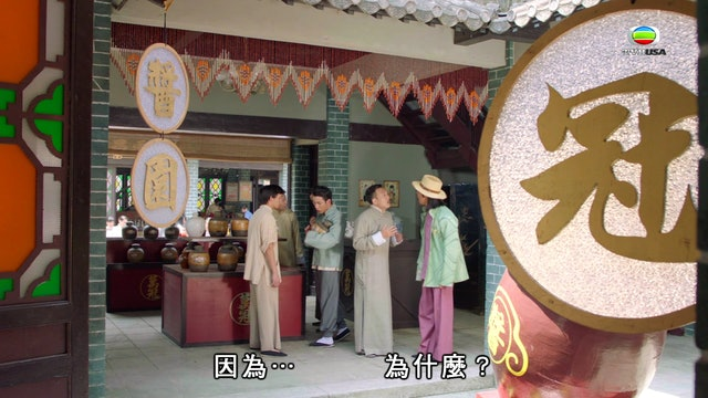 大醬園 第04集