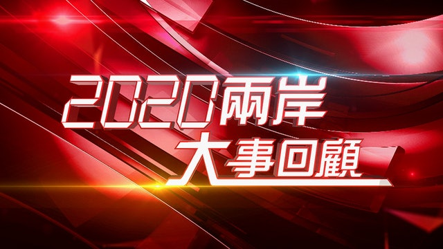 2020兩岸大事回顧 China Review 2020