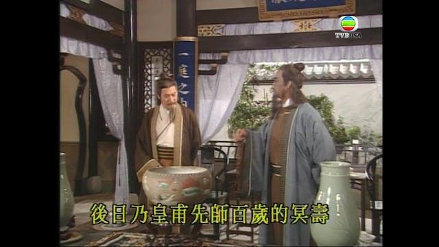 包青天 第57集