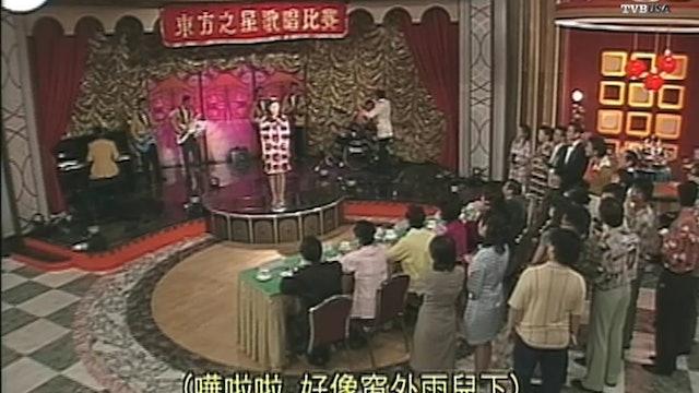 東方之珠 第12集
