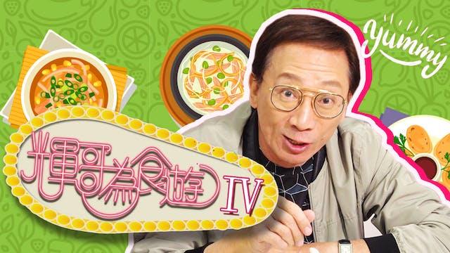 輝哥為食遊IV Raymond's Tastebuds IV