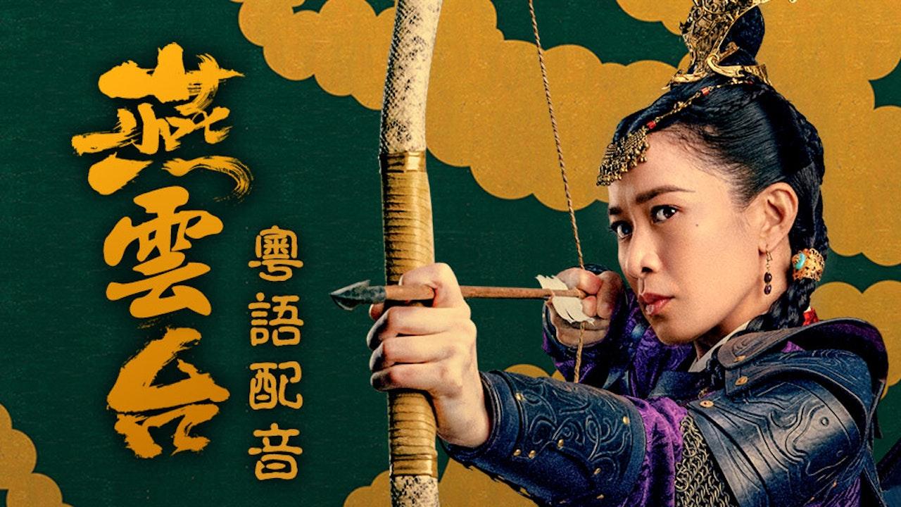 燕雲台 (粵語版) The Legend Of Xiao Chuo (Cantonese)