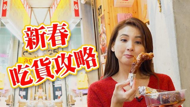 新春吃貨攻略 Sidewalk Delicacies CNY Special