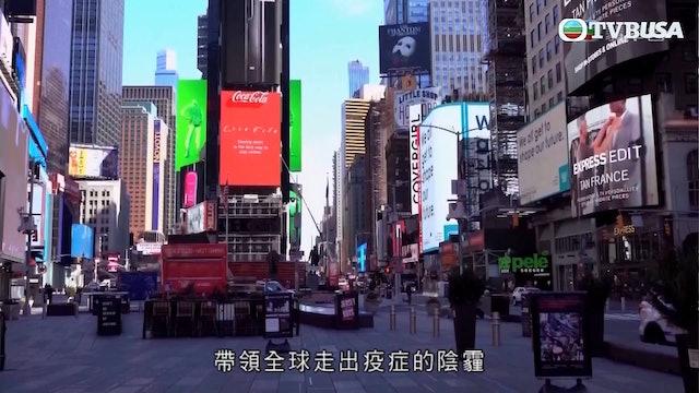 財經透視 11.01.2020 | 美國大選  放寬按保一周年