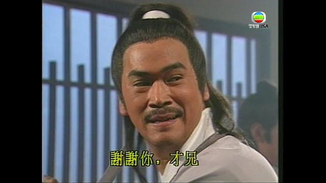 包青天 第28集